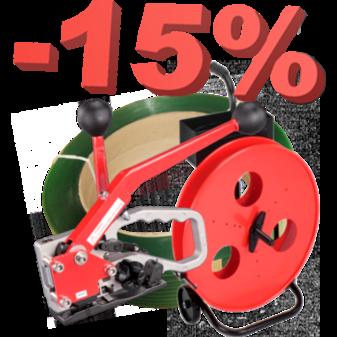 Скидка 15% на набор обвязочных инструментов ПЭТ лентой